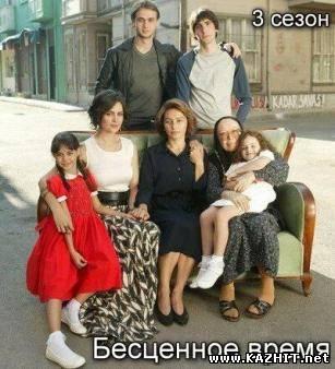 Турк сериал бесценное время торрент фото 583-782